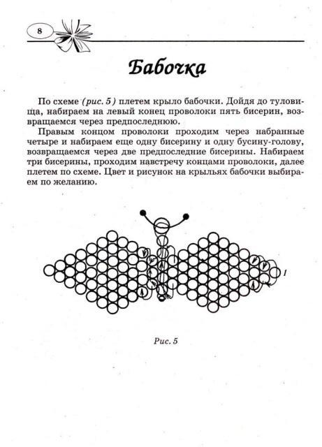 Подарок своими руками - А. Магина - Поделки из бисера для любимой мамочки 2007, JPG,RUS.