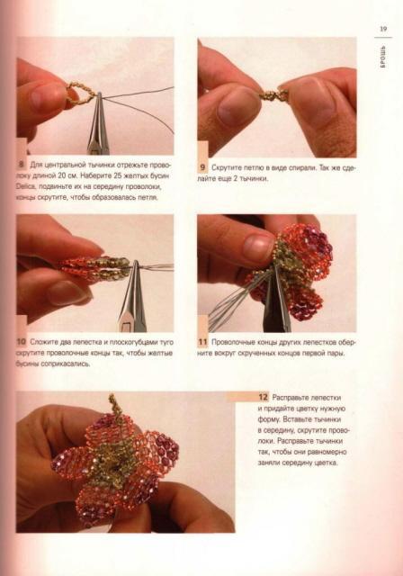 Схемы для цветов из бисера поделки из