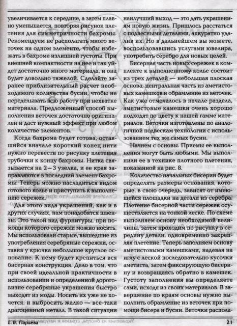 Украшения из бисера, стразов и натуральных камней.  Парьева Е.В.